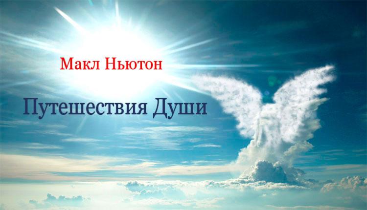 Майкл Ньютон